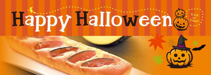 Happy Helloween かぼちゃのパウンドケーキ